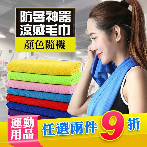新款 寬版 涼感巾 運動毛巾 70*35 冰毛巾 慢跑 馬拉松 運動 降溫 顏色隨機(V50-1196)