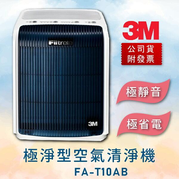 防汙首選3MFA-T10AB極淨型空氣清淨機防蹣清淨PM2.5防過敏公司貨原廠貨保固一年過濾