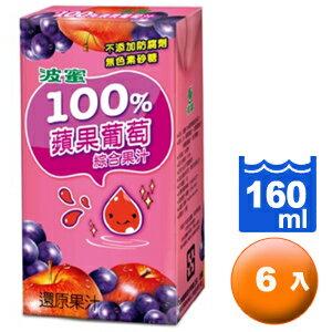 波蜜 100% 蘋果葡萄汁 160ml (6入)/組