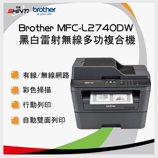 【原廠活動】brotherMFC-L2740DW原廠黑白雷射複合機+TN-2380原廠高容量碳粉二支
