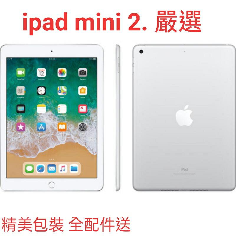 嚴選品質 Apple ipad mini 2 福利機 贈送皮套 保護貼 耳機 充電器 盒裝