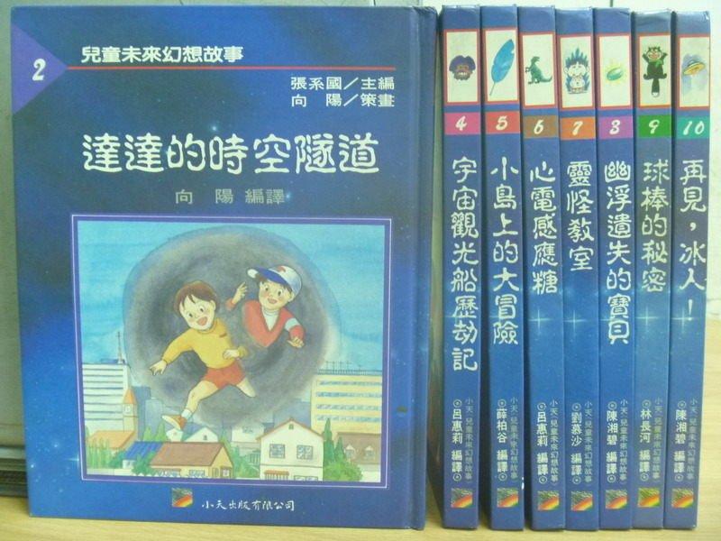 【書寶二手書T2/兒童文學_RHO】達達的時空隧道_宇宙觀光船歷劫記_再見冰人等_8本合售