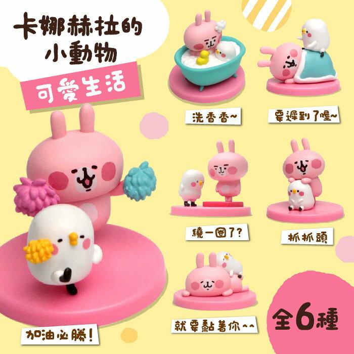 【UNIPRO】卡娜赫拉的小動物 可愛生活 粉紅兔兔 小雞P助 盒玩 公仔 三貝多正版授權 整套販售 無附糖果 Kanahei