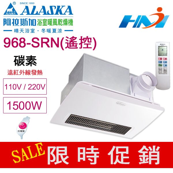 <br/><br/>  《阿拉斯加》浴室暖風乾燥機 968SRN (碳素燈管加熱-遙控型) 遠紅外線暖風乾燥機/ 220V<br/><br/>