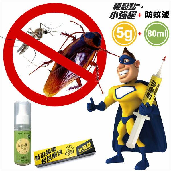 E  J~EN9020~免 ,小強絕5g 防蚊液80 ml各1入  愛美松凝膠餌劑 蟑螂藥