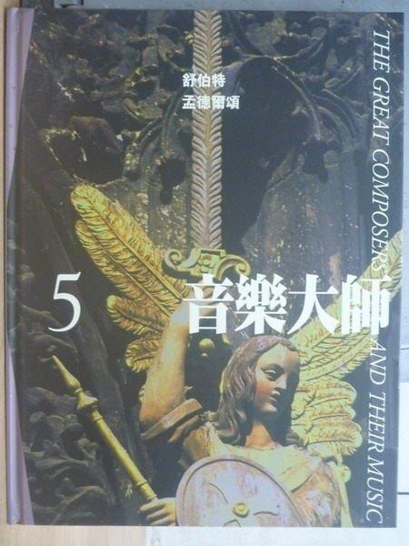 【書寶二手書T6/音樂_WDD】音樂大師5_舒伯特_孟德爾頌