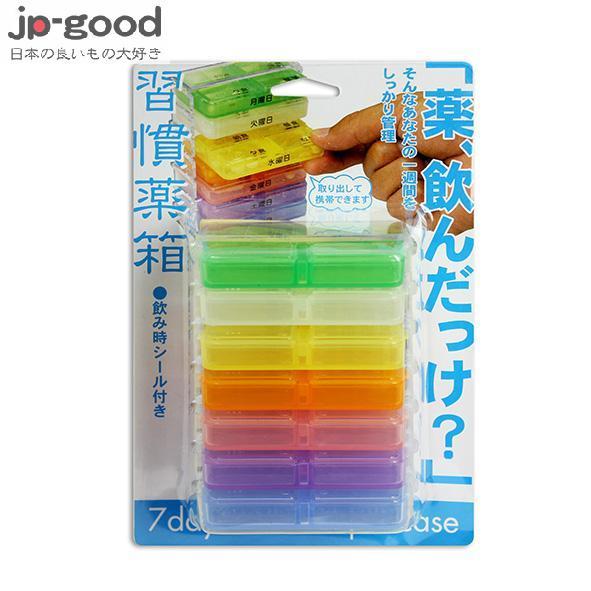 彩色管理分類收納盒︱藥盒-7天