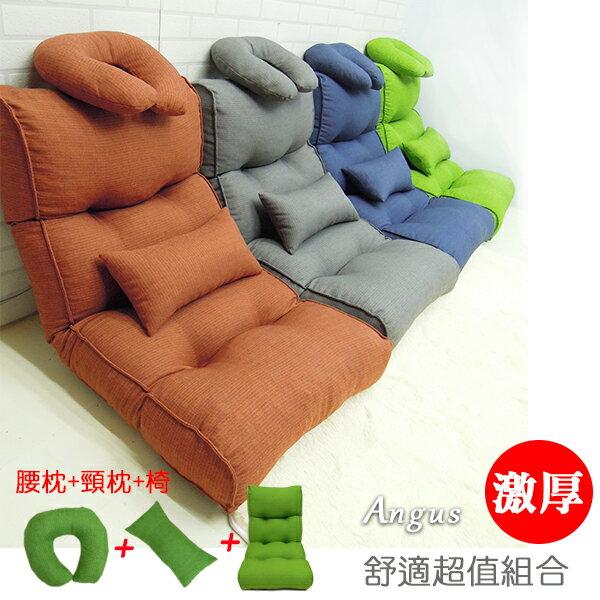 【超值3件組】腰枕+頸枕+和室椅