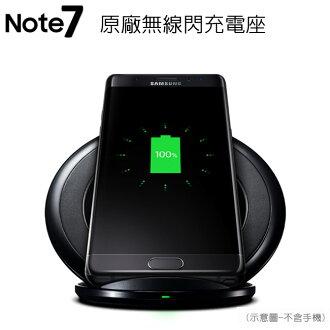 (APPLE iPhone 8&8+可用)Samsung三星原廠環型立式無線閃充充電板(EP-NG930)-S8/S8+S7 /S7 edge /Note5等適用◆送三星車用手機支架