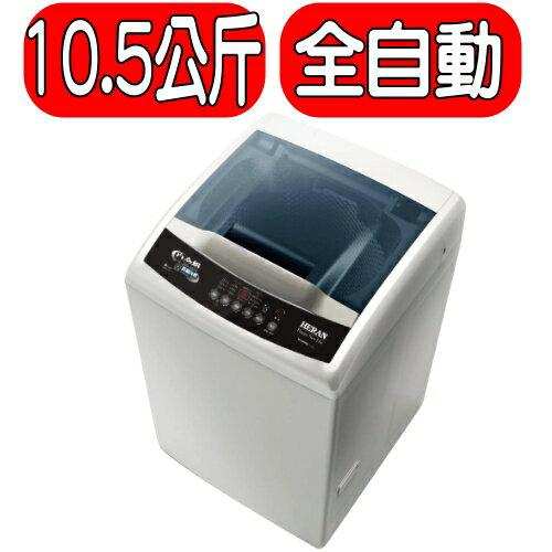 可議價★回饋15%樂天現金點數★HERAN禾聯【HWM-1011】洗衣機《10公斤》