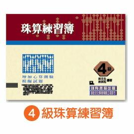 珠友文化:珠友6009四級珠算練習簿