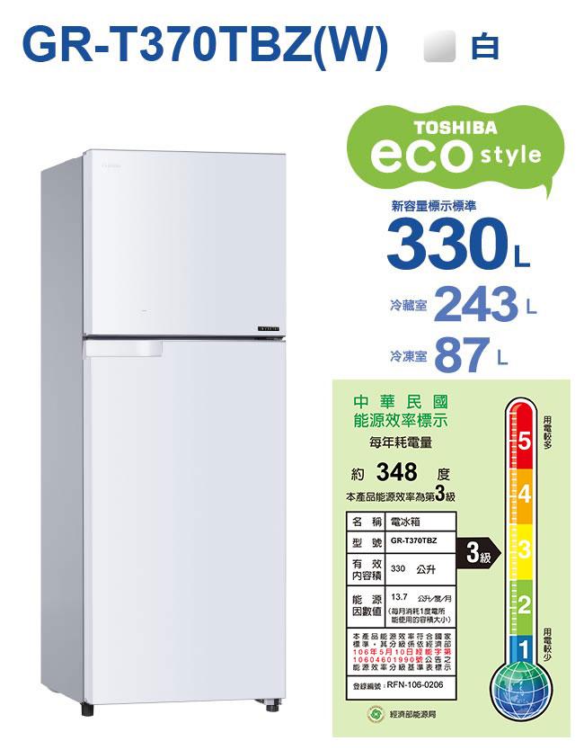 330公升超静音变频电冰箱 白 -TOSHIBA GR-T370TBZ(W) ( 变频 冰箱 )【爱家便宜购】