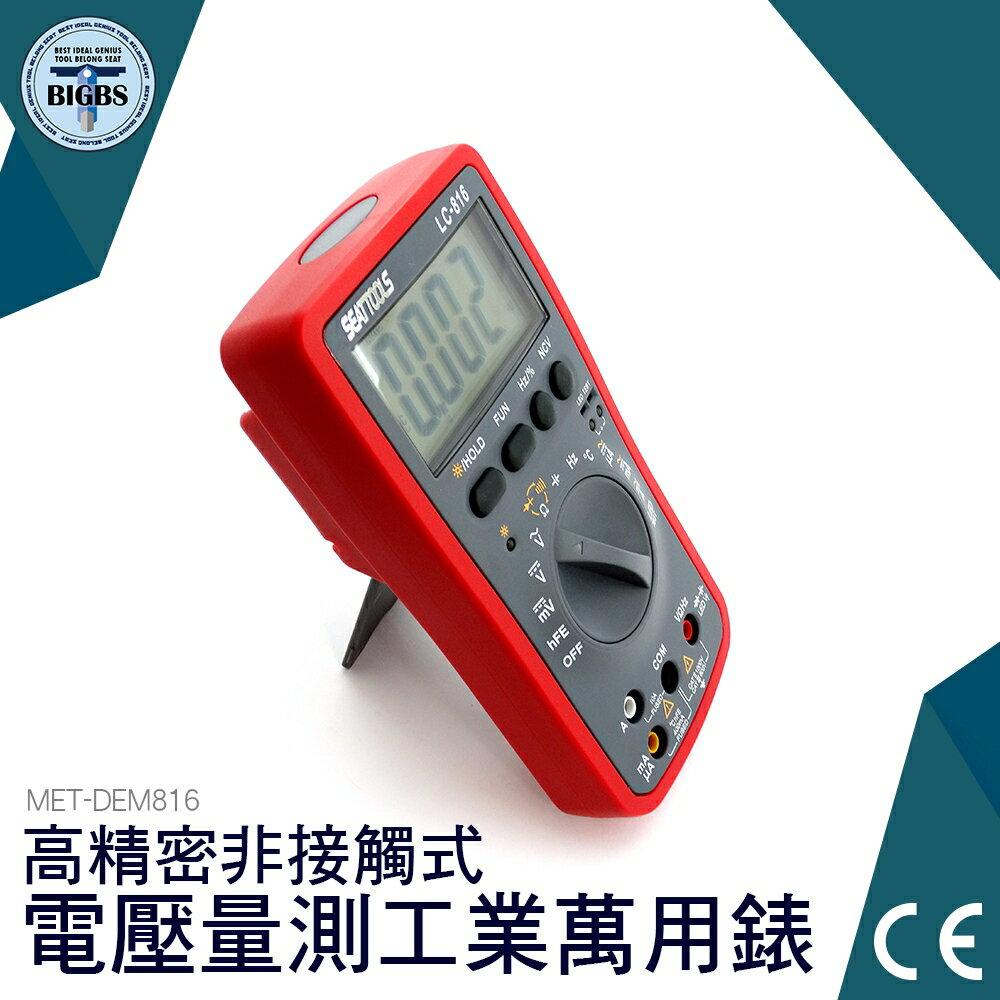萬用表電壓量測 萬用電錶 自動量程 交直流 毫安電流 微安電流 溫度 發光三極體 火線