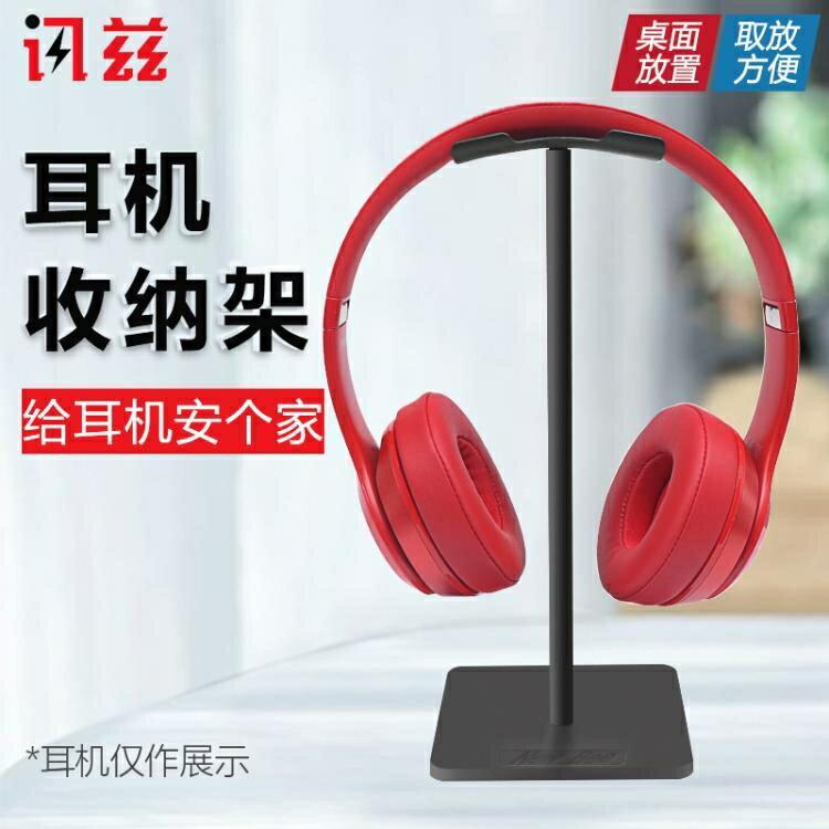 耳機架 耳機架頭戴式金屬索尼耳麥掛鉤邊桌子電競電腦鋁合金托座放置 概念3C