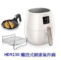 【贈專用煎烤盤+烤肉架+食譜】飛利浦PHILIPS觸控式健康氣炸鍋HD9230 白色
