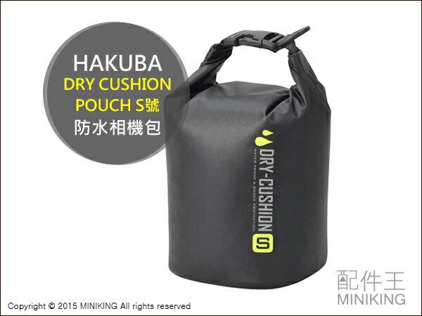 【配件王】公司貨 HAKUBA DRY CUSHION POUCH S號 BLACK IPX4 防水包 相機包 防水袋