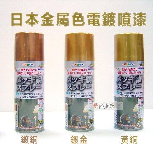 ☆ 日本Asahipene古典金屬色電鍍噴漆 300ml 金屬光澤 金色 銅色 鍍鉻色 油老爺快速出貨