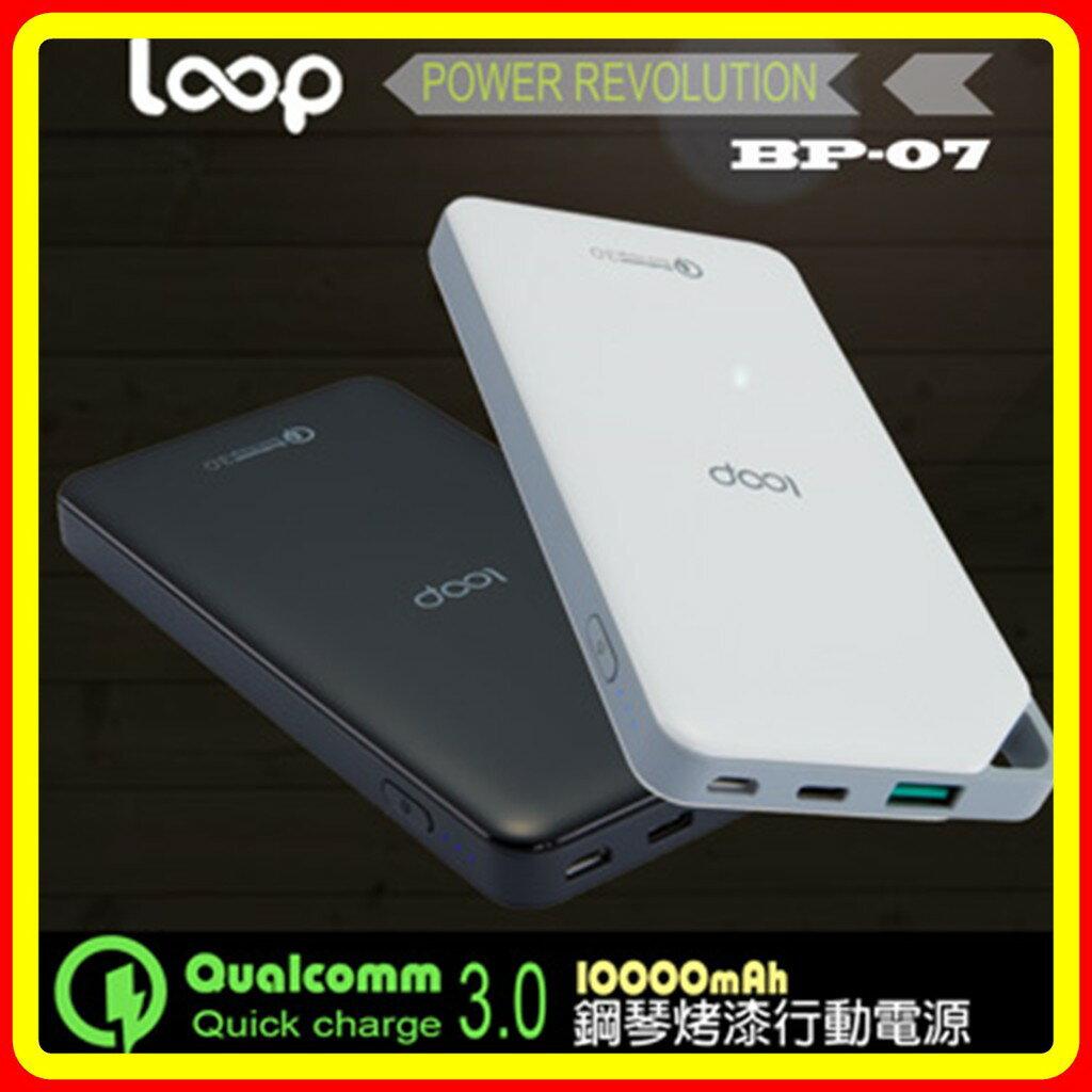 【現貨 含稅】 Loop BP-07 Type-C 充放電雙向搭載行動電源 10000mAh 台灣製