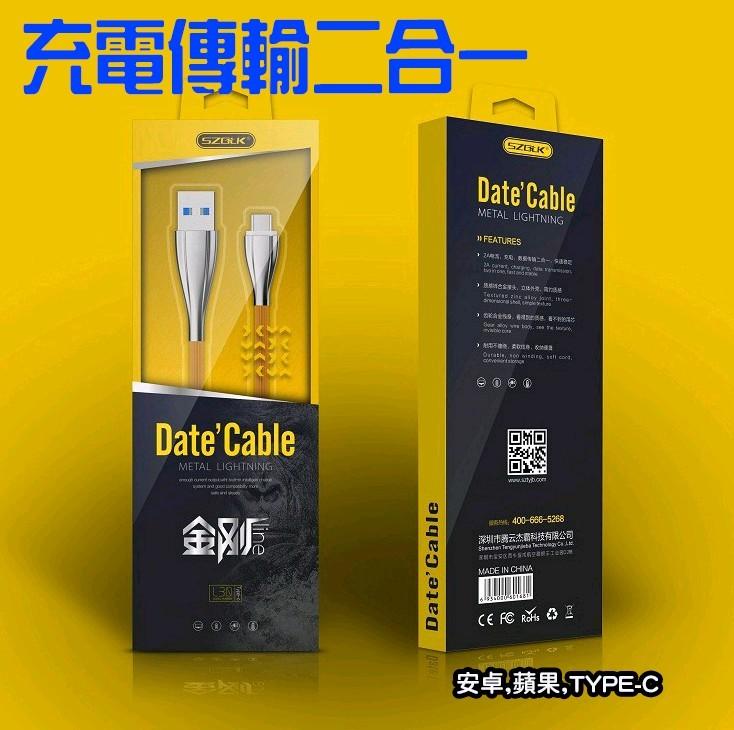 高力科 金剛線 鋅合金頭 安卓 蘋果 type 手機充電線 快速充電 傳輸二合一 快充線 急速黃金線充電線傳輸線