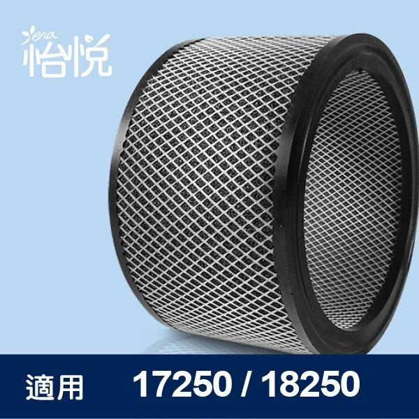 【怡悅CPZ異味吸附劑】適用於Honeywell 17250/18250空氣清淨機
