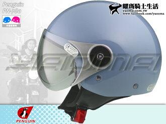 PENGUIN海鳥安全帽|PN-780 素 淺紫【兒童 小朋友】附鏡片半罩帽 耀瑪騎士機車部品