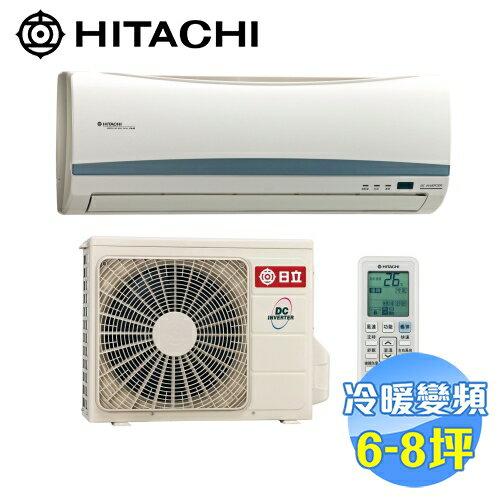 日立HITACHI冷暖變頻一對一分離式冷氣RAS-50HK1RAC-50HK1