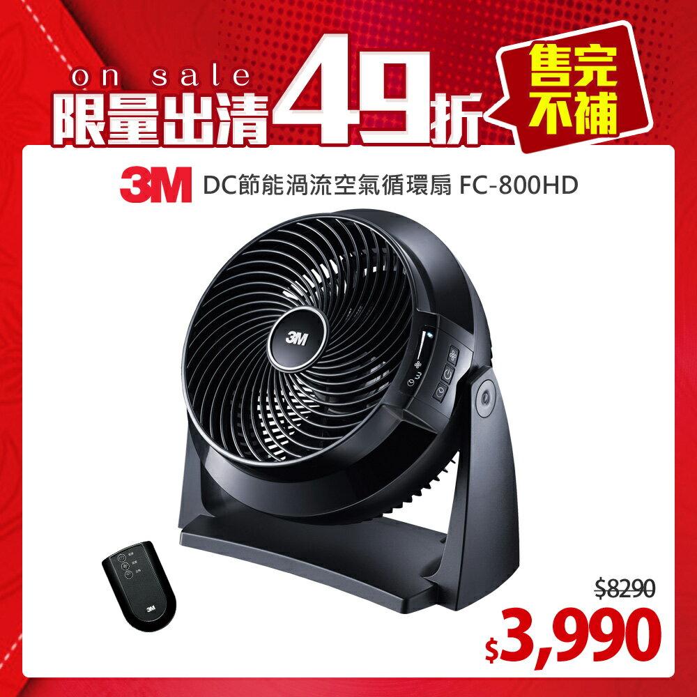 ✭樂天馬拉松特殺✭49折▼【3M】DC節能渦流空氣循環扇 FC-800HD 0