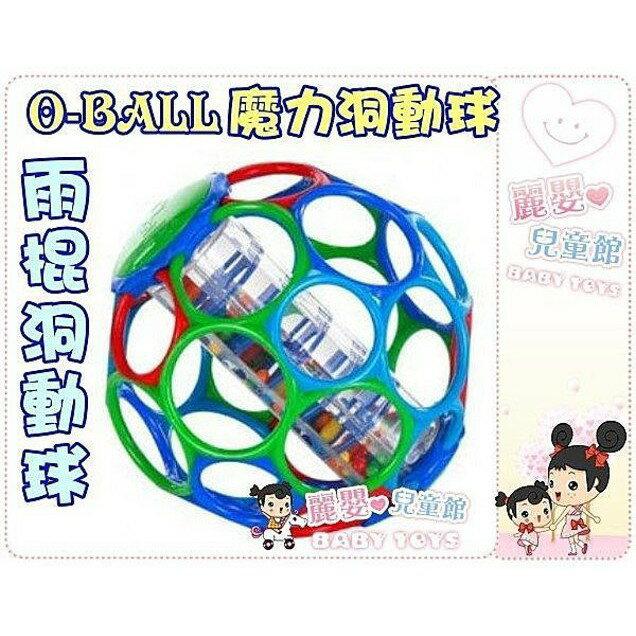麗嬰兒童玩具館~美國KS2.OBALL嬰兒魔力動洞球.6吋雨棍動洞球.軟質安全彈力球 1