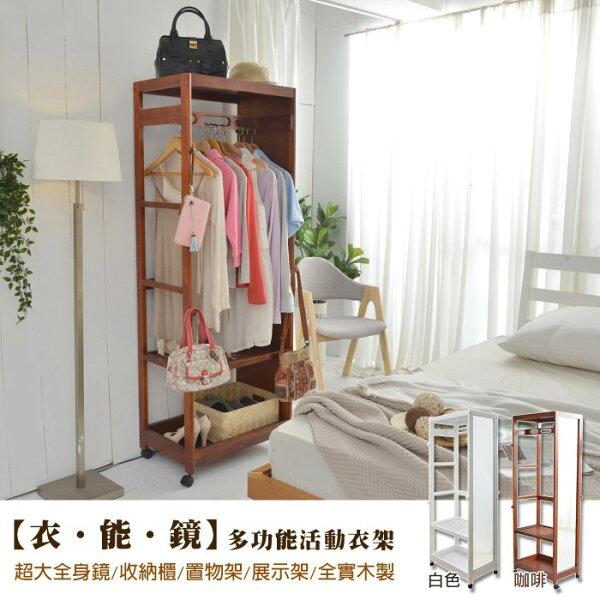 【衣能鏡-多功能活動衣架】超大全身鏡收納櫃置物架展示架全實木製