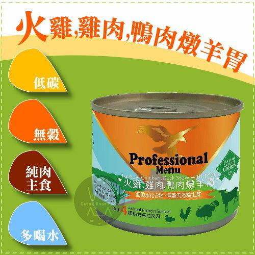 +貓狗樂園+ Professional Menu|專業。無穀主食貓罐。火雞雞肉鴨肉燉羊胃。175g|$76