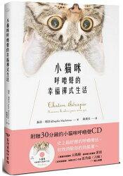 小貓咪呼嚕聲的幸福禪式生活(附贈30分鐘的小貓咪呼嚕聲CD)