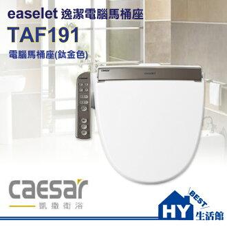 CAESAR凱撒衛浴 TAF-191標準型 ( TAF191L加長型 ) 免治馬桶座【easelet 逸潔電腦馬桶座 不鏽鋼噴嘴(圓型)】-《HY生活館》