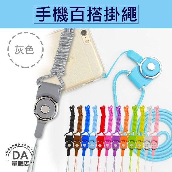 《DA量販店》手機 掛繩 可拆分旋轉扣 長掛繩 證件 多功能 灰(80-2880)