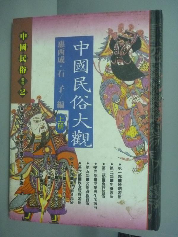 【書寶二手書T5/宗教_HFJ】中國民俗大觀(上)_惠西成 / 石子