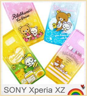 SONYXperiaXZ拉拉熊正版授權彩繪漸層手機殼彩繪手機殼保護殼手機套保護套手機殼背殼