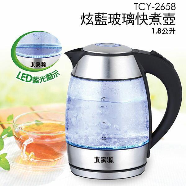 【大家源】1.8L不鏽鋼炫藍玻璃快煮壺/TCY-2658