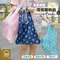 世界地球日,環保愛地球到約翰家庭百貨》【YX036】牛津布條紋星星印花環保購物袋 可折疊收納超市環保袋 背袋 6色可選