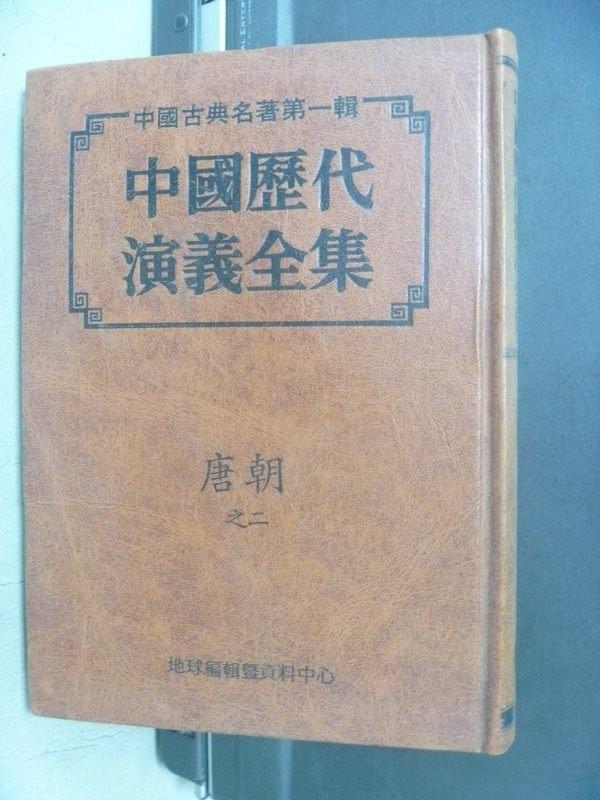【書寶二手書T8/歷史_JQP】中國歷代演義全集_唐朝之二
