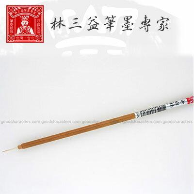 林三益筆墨專家 Art-1803 中白桂 精工筆 / 支