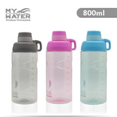 MY WATER 隨行休閒 水壺 800ml 3色可選