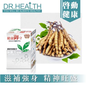 【DR.Health】冬蟲夏草膠囊 - 限時優惠好康折扣