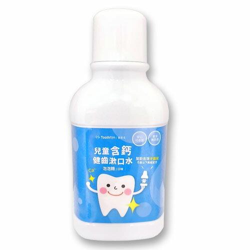 Toothfilm 齒妍堂 兒童含鈣健齒漱口水250g-泡泡糖口味★衛立兒生活館★