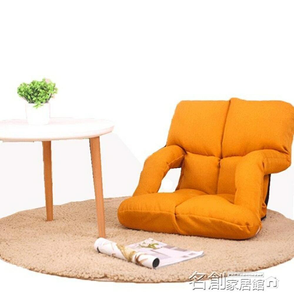 懶人沙發 懶人沙發 扶手小沙發床上靠椅子 哺乳椅 榻榻米地板無腿椅DF 名創家居館