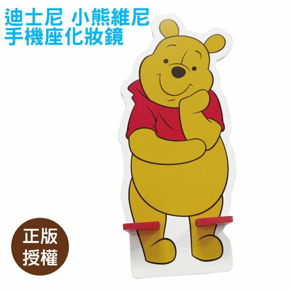 〔蕾寶〕迪士尼 Disney 小熊維尼木製手機座化妝鏡 手機架 桌上鏡 台灣製