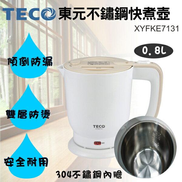 【TECO東元】0.8公升不銹鋼快煮壺/雙層防燙(#304)XYFKE7131