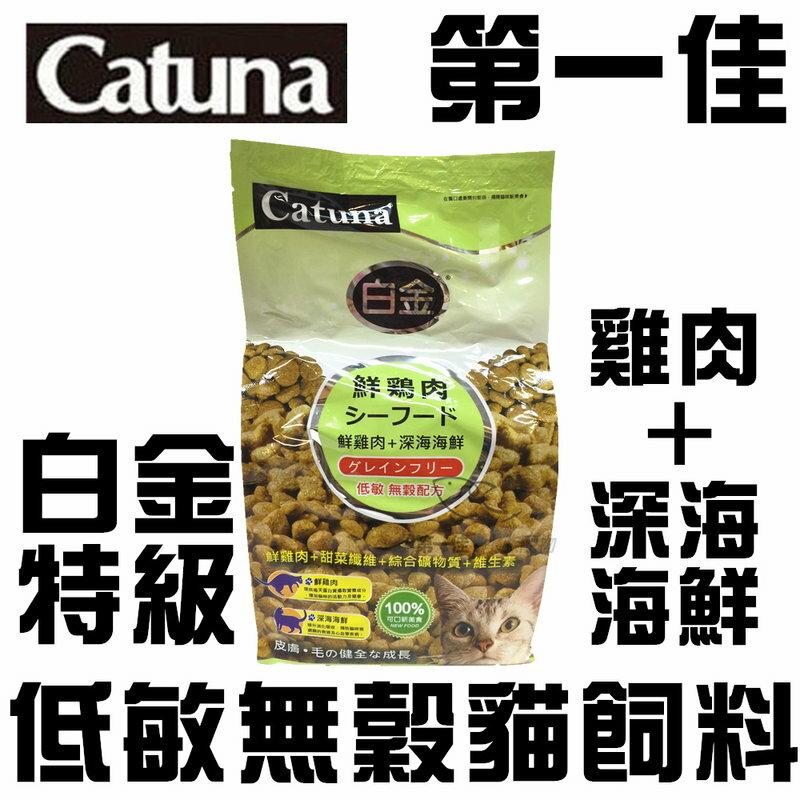 [第一佳水族寵物] 力奇Catunt 白金特級低敏無穀貓飼料 雞肉+深海海鮮 1.5kg(500g*3)