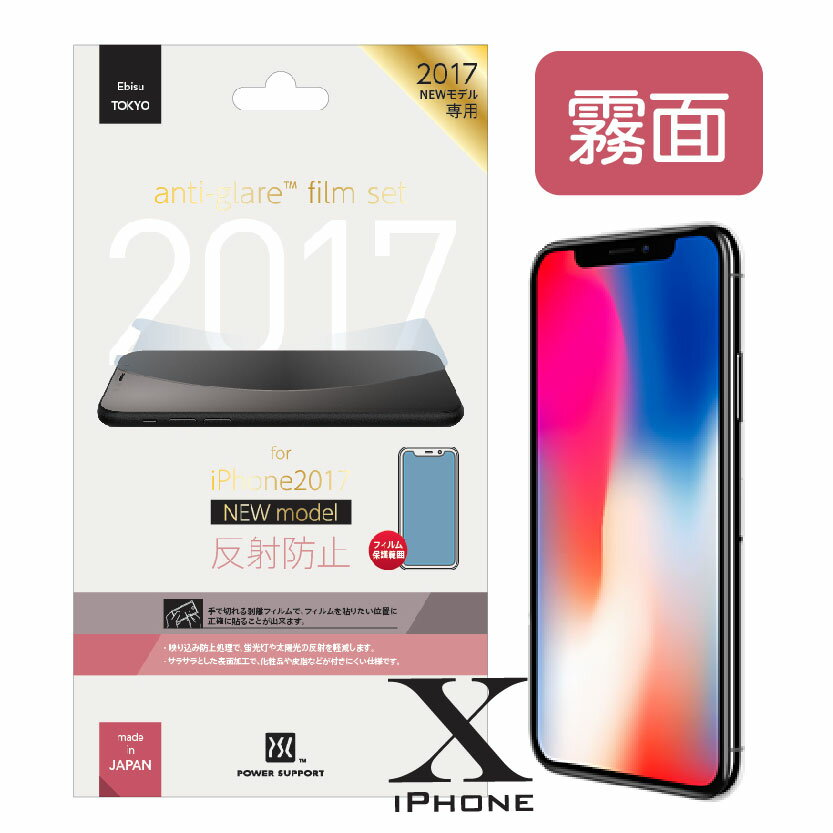POWER SUPPORT iPhone X  螢幕保護膜 ~ 霧面