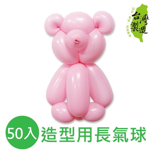 珠友BI-03049A台灣製-造型用260長氣球歡樂佈置派對造型大包裝50入