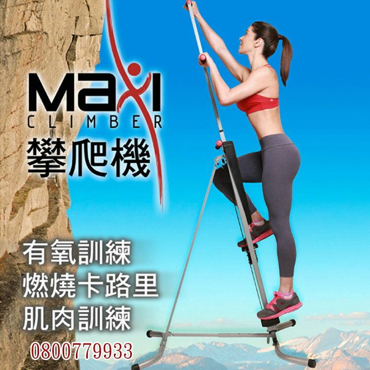 Maxi Climber攀爬機/攀岩機(促銷價/限量20台)【3期0利率】【本島免運】