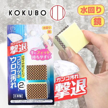 日本 KOKUBO 小久保 鑽石鏡面神奇海綿 2入組 玻璃清潔 擦拭海綿 去汙 浴室 清潔 水垢 廁所 洗臉台【N102335】